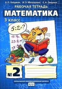 Математика 3 кл. Рабочая тетрадь часть 2я